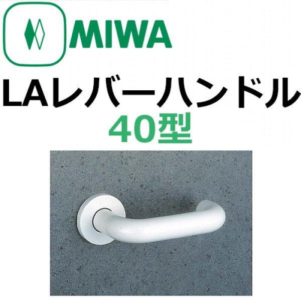 画像1: 美和ロック,MIWA LA用レバーハンドル40型 (1)
