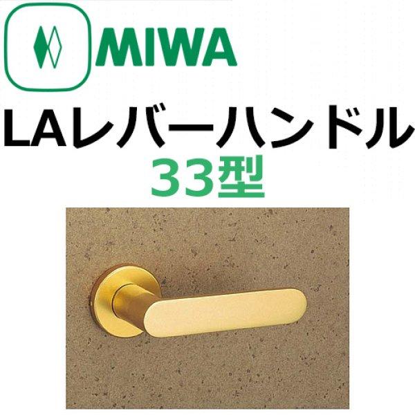 画像1: 美和ロック,MIWA LA用レバーハンドル33型 (1)
