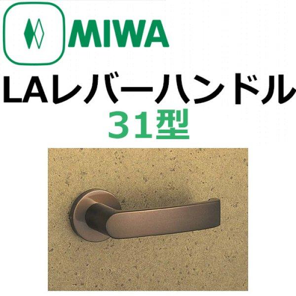 画像1: 美和ロック,MIWA LA用レバーハンドル31型 (1)