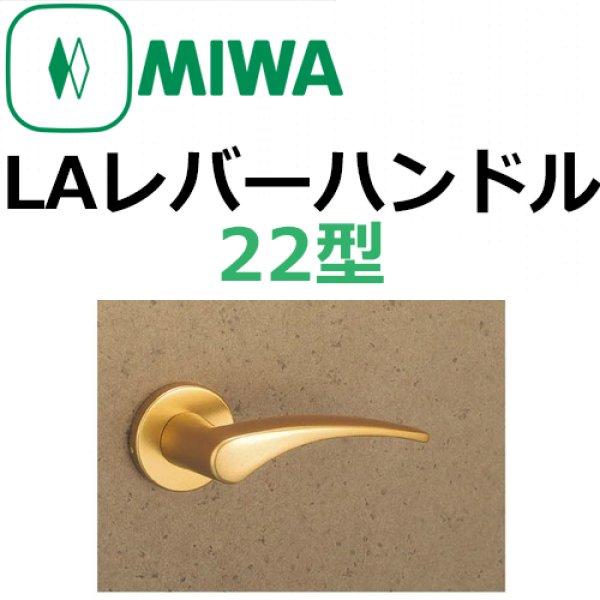 画像1: 美和ロック,MIWA LA用レバーハンドル22型 (1)