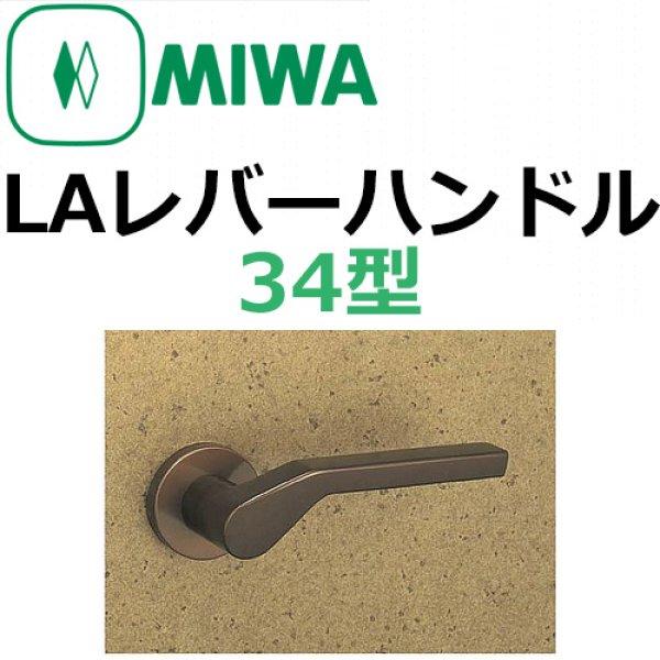 画像1: 美和ロック,MIWA LA用レバーハンドル34型 (1)