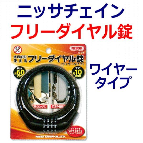 画像1: ニッサチェイン フリーダイヤル錠 (ワイヤータイプ) (1)