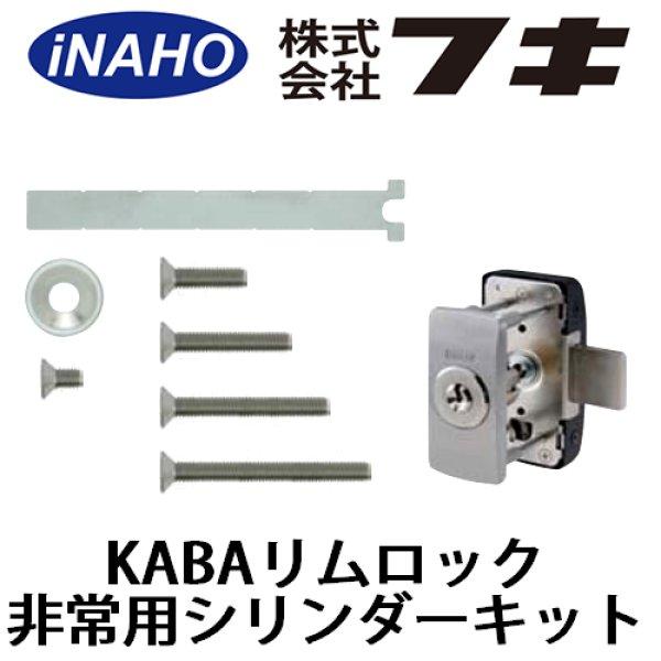 画像1: FUKI,フキ 32100120 KABAリムロック非常用シリンダーキット (1)
