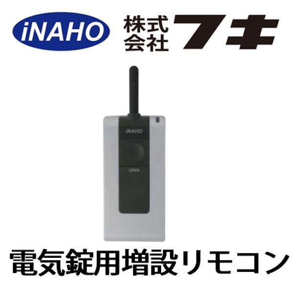 画像1: FUKI,フキ 電気錠用 増設リモコン (1)