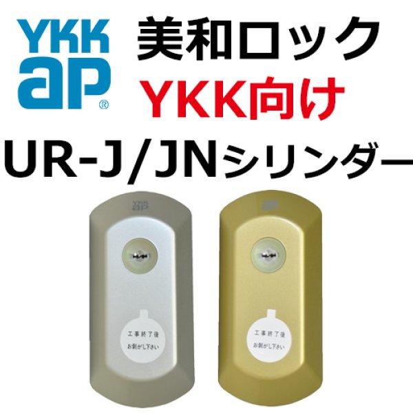画像1: MIWA,美和ロック YKK向けOEM UR-J(JN)シリンダー (1)
