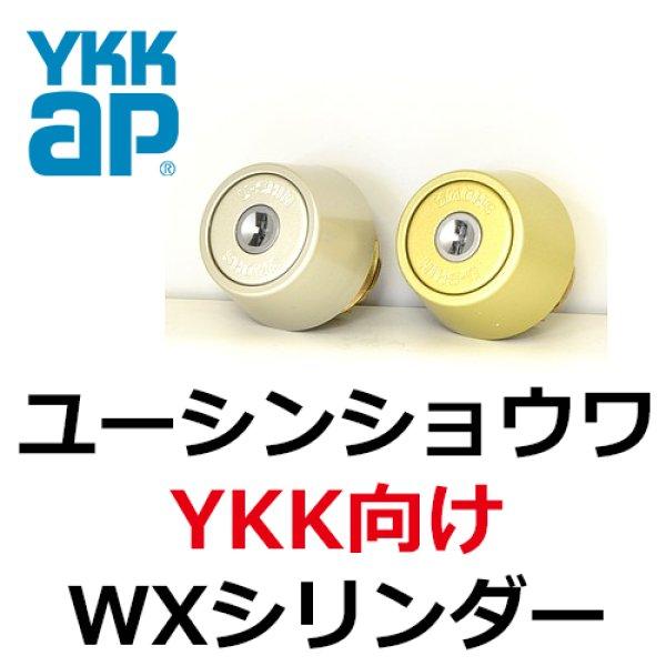画像1: ユーシンショウワ(U-shin Showa) YKK向けOEM WXシリンダー (1)
