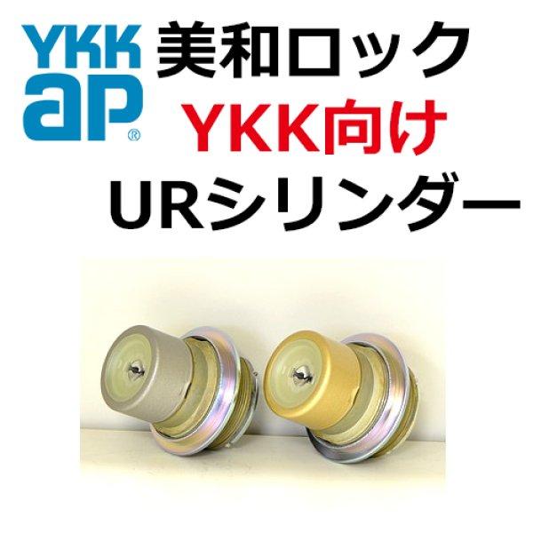 画像1: MIWA,美和ロック YKK向けOEM URシリンダー (1)