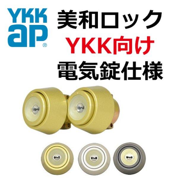 画像1: MIWA,美和ロック YKK向けOEM PSシリンダー (1)