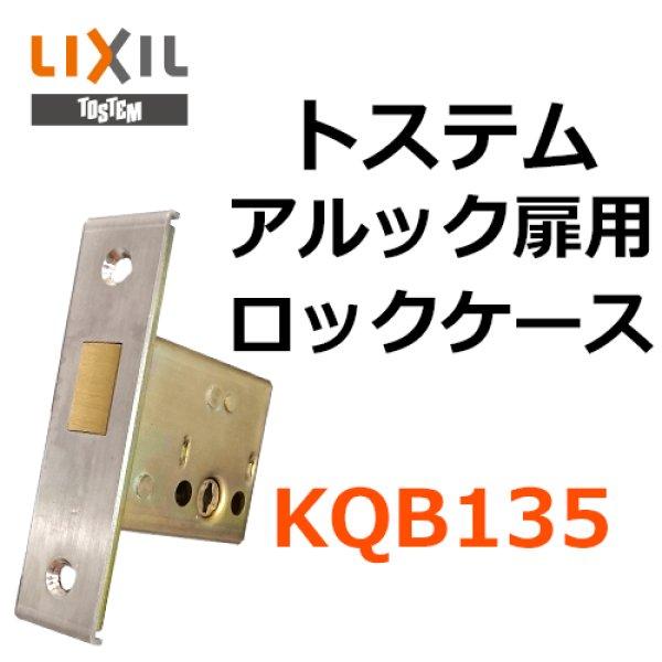 画像1: LIXIL,リクシル アルック用 ロックケース KQB135 (1)