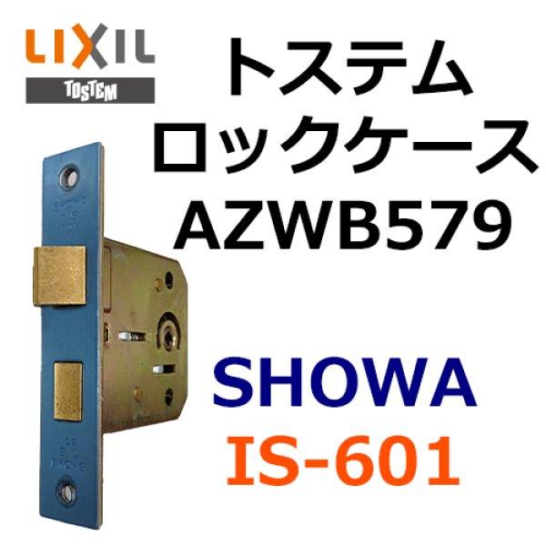 画像1: ユーシンショウワ(U-shin Showa) トステム AZWB579 ロックケース IS-601 (1)