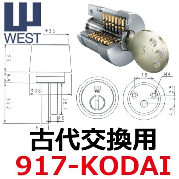画像1: WEST,ウエスト リプレイス NAGASAWA,長沢製作所 KODAI交換用 (1)