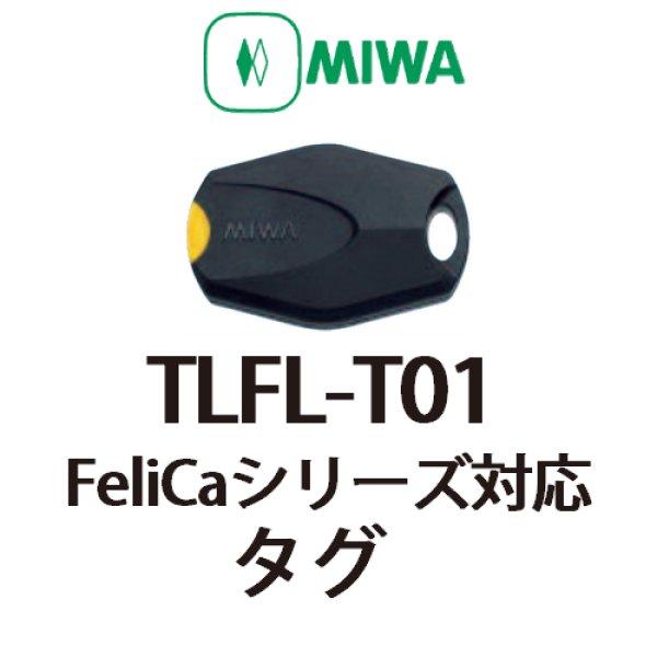 画像1: MIWA,美和ロック FeliCaシリーズ対応 タグ(TLFL-T01) (1)