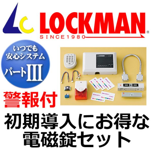 画像1: LOCKMAN ロックマン いつでも安心システムパートIII (1)