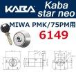 画像1: Kaba star neo,カバスターネオ 6149【MIWA 75PM PMK】美和ロック,PMK交換用 (1)