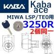 画像1: Kaba ace,カバエース 3250R 美和ロック,LSP,SWLSP,TE0 2個同一シリンダー (1)