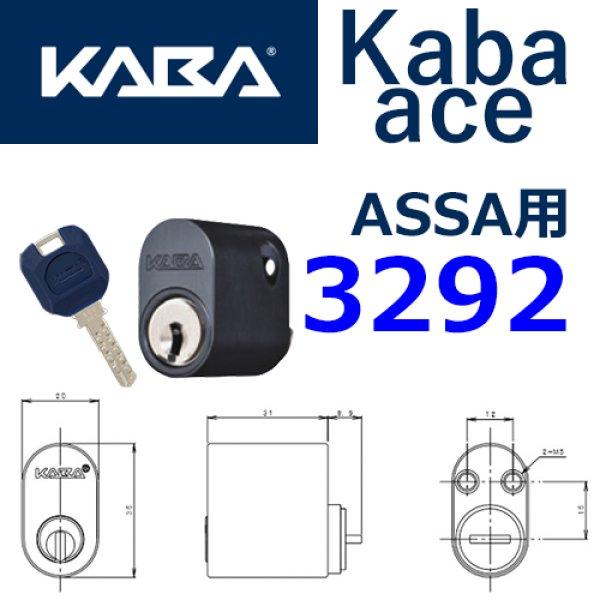 画像1: Kaba ace,カバエース 3292 ASSA 交換用 (1)
