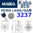 画像1: Kaba ace,カバエース 3237【MIWA 13LA LAMA】 美和ロック,LAMA交換用 (1)