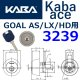 Kaba ace,カバエース 3239 GOAL,AS,LX,HD,LG交換用