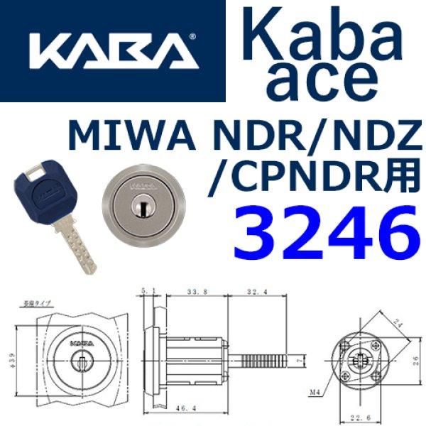 画像1: Kaba ace,カバエース 3246 美和ロック,NDR,NDZ,CPNDR交換用 (1)