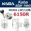 画像1: Kaba star neo,カバスターネオ 6150R 美和ロック,LSP交換用 (1)