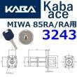 画像1: Kaba ace,カバエース 3243【MIWA 85RA RA】美和ロック,85RA,RA交換用 (1)