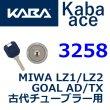 画像1: Kaba ace,カバエース 3258 MIWA GOAL 交換用 (1)