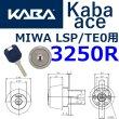 画像1: Kaba ace,カバエース 3250R 美和ロック,LSP,SWLSP,TE0交換用 (1)