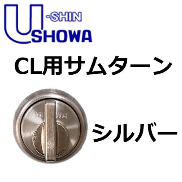 画像1: ユーシンショウワ(U-shin Showa) CL用サムターン (1)