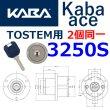 画像1: Kaba ace,カバエース 3250S 2個同一 TOSTEM 交換用 (1)