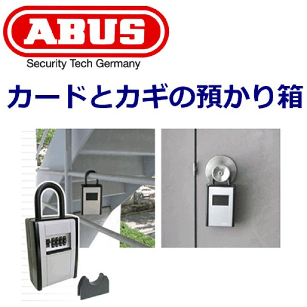 画像1: ABUS,アバス カードとカギの預かり箱 (1)