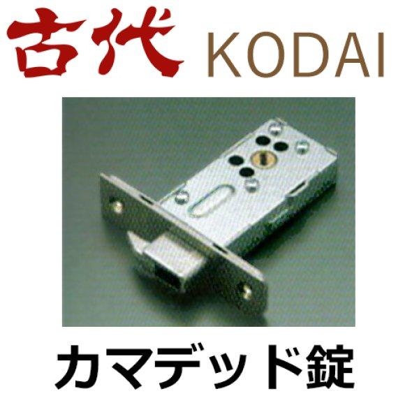 画像1: 古代,KODAI カマデッド錠 (1)