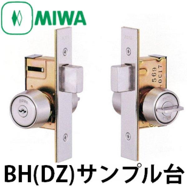 画像1: 美和ロック BH(DZ)サンプル台 (1)