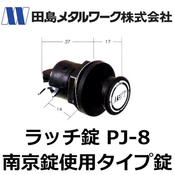 画像1: タジマ(MET) ラッチ錠  (1)