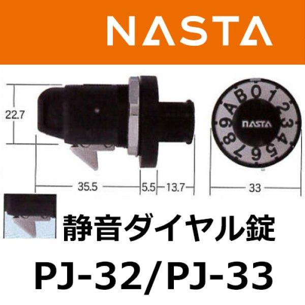 画像1: キョーワナスタ 静音ダイヤル錠(縦横) PJ-32 PJ-33 (1)