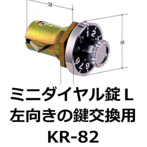 画像1: KR-82 ミニダイヤル錠L 左向きの鍵交換用 (1)