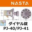 画像1: キョーワナスタ ダイヤル錠(縦横) PJ-40 PJ-41 (1)