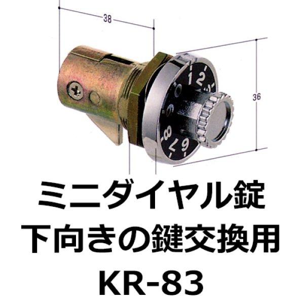 画像1: KR-83 ミニダイヤル錠 下向きの鍵交換用 (1)