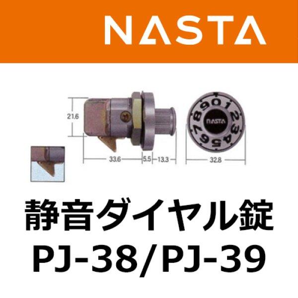 画像1: キョーワナスタ 静音ダイヤル錠(縦横) PJ-38 PJ-39 (1)