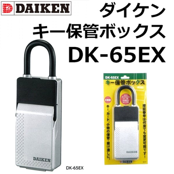 画像1: DAIKEN,ダイケン キー保管ボックス DK-65EX (1)