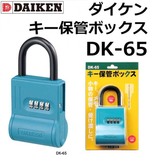 画像1: DAIKEN,ダイケン キー保管ボックス DK-65 (1)