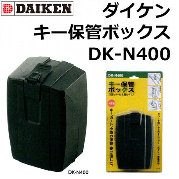 画像1: DAIKEN,ダイケン キー保管ボックス DK-N400 (1)