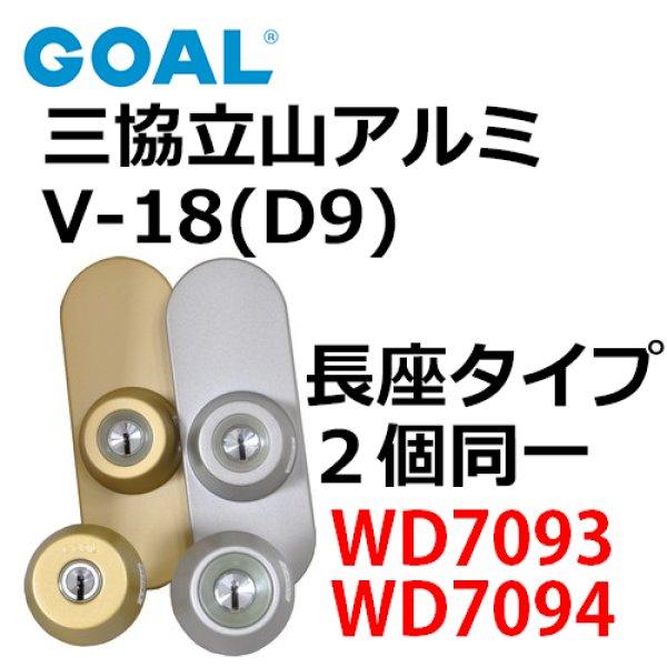 画像1: GOAL,ゴール 三協立山アルミ向けOEM V18(D9)シリンダー 型番WD (1)