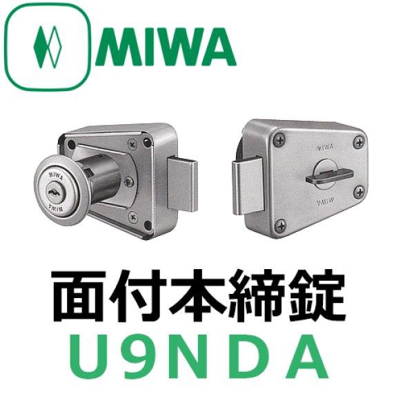 画像1: MIWA,美和ロック U9NDA面付本締錠 (1)