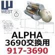 画像1: WEST,ウエスト リプレイス ALPHA,アルファ 3690交換用 (1)
