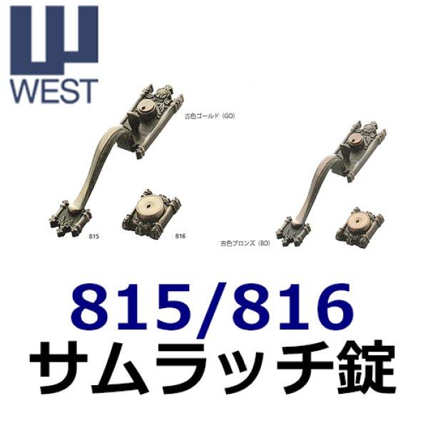 画像1: WEST, ウエスト 815, 816サムラッチ錠 (1)