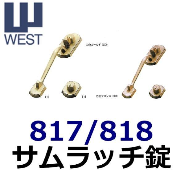画像1: WEST, ウエスト 817、818サムラッチ錠 (1)