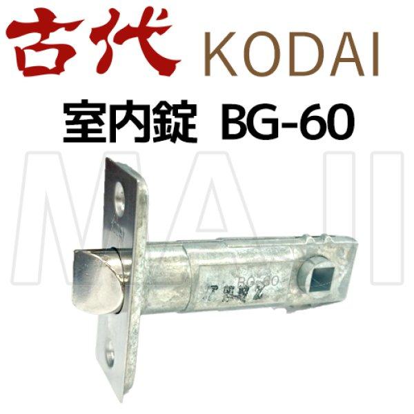 画像1: 古代,KODAI,コダイ BG60錠ラッチ (1)