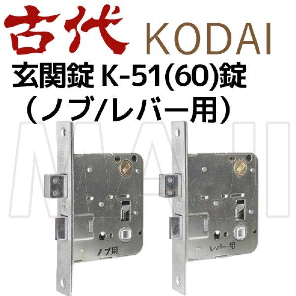 画像1: 古代,KODAI,コダイ K錠ロックケース (1)