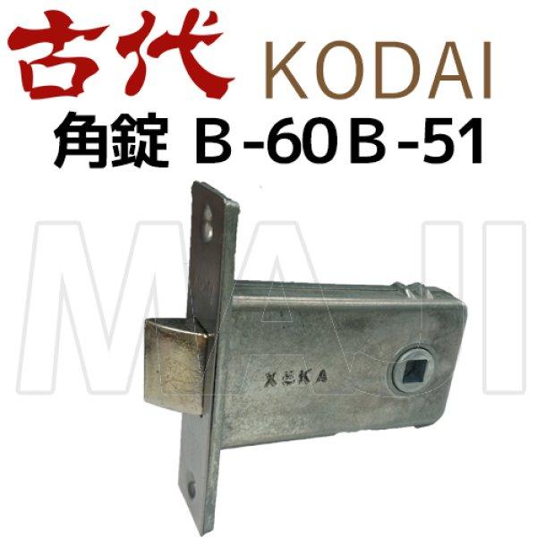 画像1: 古代,KODAI,コダイ B60角錠ロックケース (1)