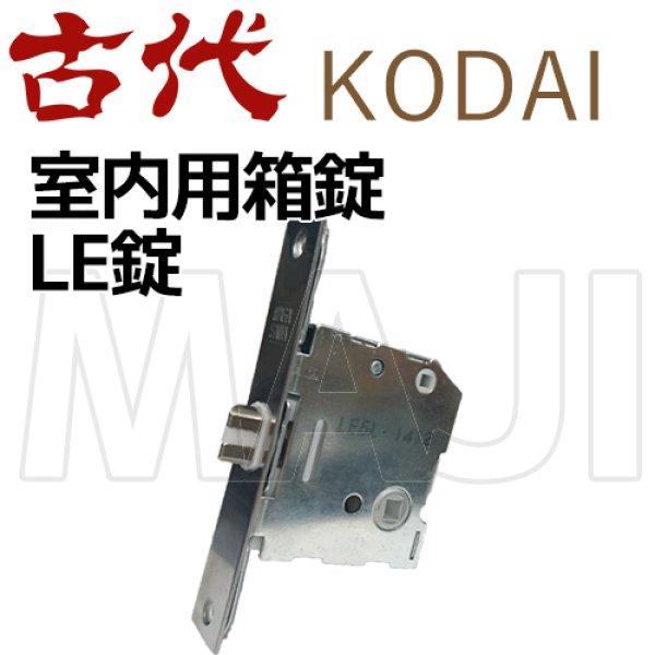 画像1: 古代,KODAI,コダイ LE錠ラッチ (1)